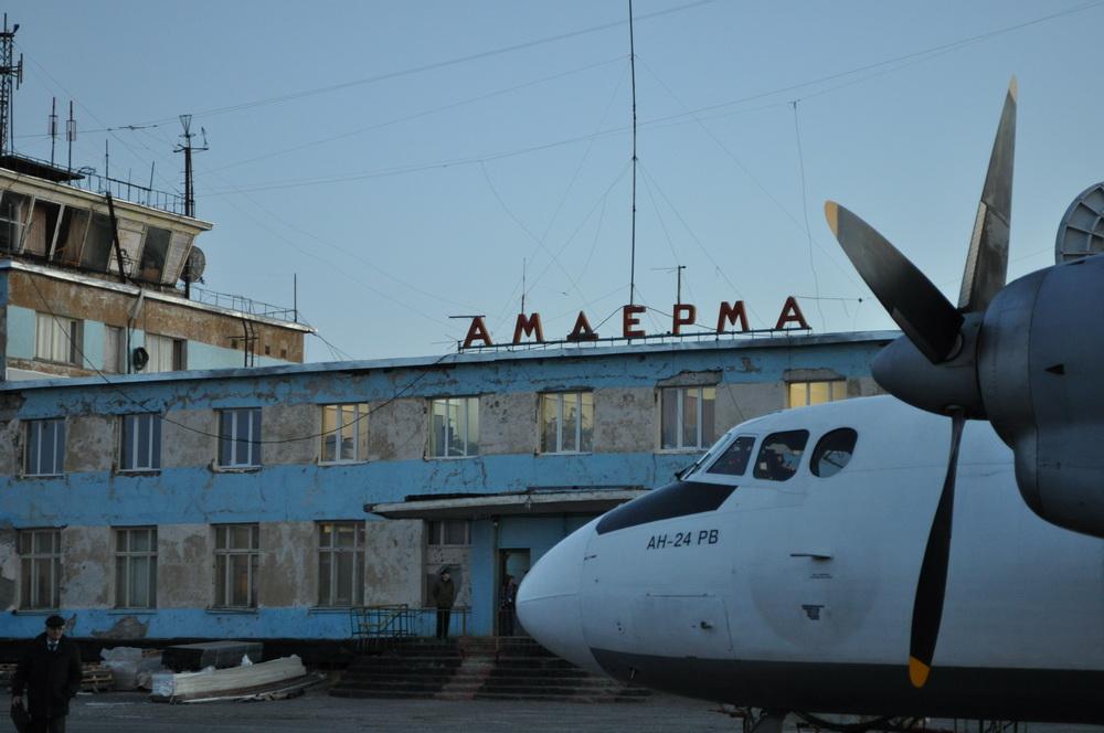ФКП «Аэропорт «Амдерма».