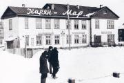 В этом здании ученики школы-интерната начали учиться  в 1957 году