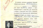 Почти все избиратели Ненецкого округа поддержали Афанасия Гудырева на выборах в Верховный Cовет СССР / Фото предоставлено автором