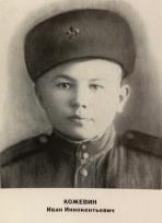 Гвардии сержант Иван Иннокентьевич Кожевин / Фото предоставлено автором