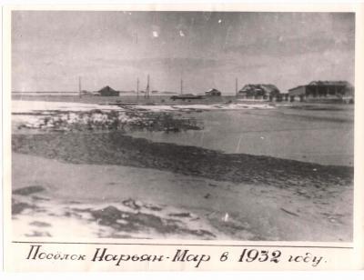 Наводнение в п. Нарьян-Мар в 1932 году. Из фондов НКМ