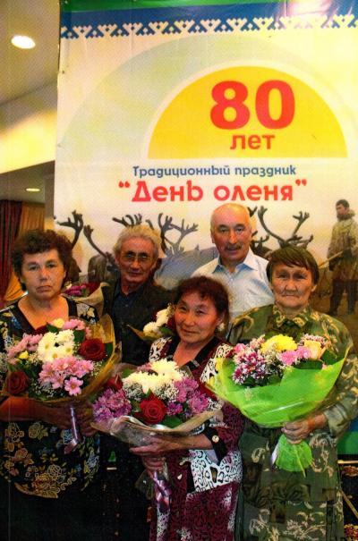 Ветераны НО «Канин» не мыслят жизни без тундры и оленей. Надежда Ванюта (первая слева) в эти дни принимает поздравления