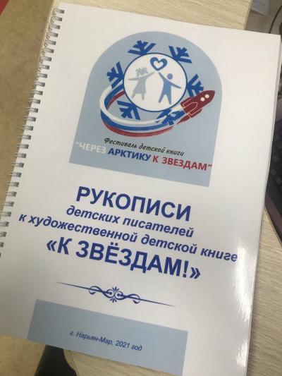 Рукопись книги «К звёздам» / Фото автора