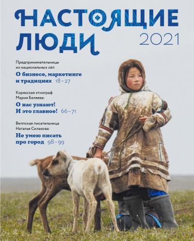 В библиотеке коренных – новый журнал / Фото предоставлено Антониной Горбуновой