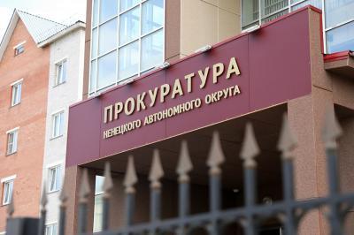 Здание прокуратуры  в Нарьян-Маре / Фото из архива «НВ»